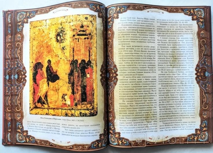 Православные святыни. Подарочное издание., фото №5
