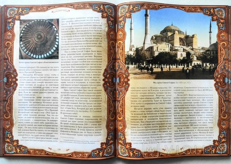 Православные святыни. Подарочное издание., фото №6