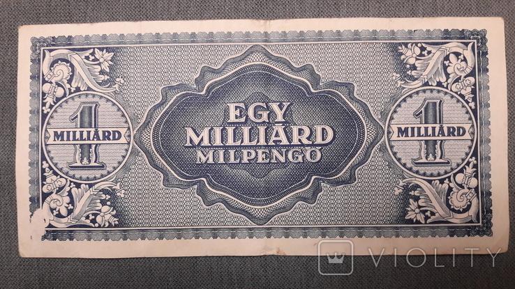 Венгрия. 1 миллиард пенго 1946 год., фото №5