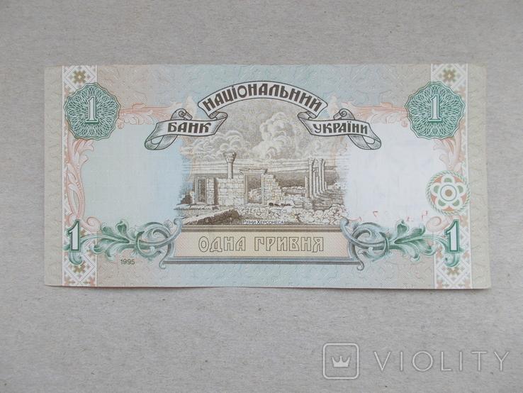 1 гривна 1995 г. Ющенко, фото №3