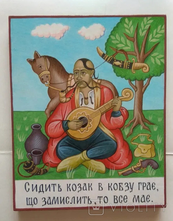 Козак Мамай, фото №2