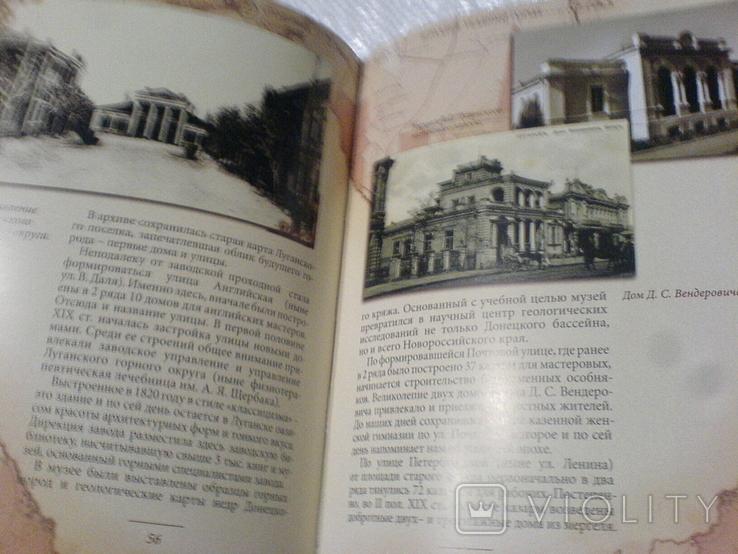 Луганск в трех столетиях, фото №4