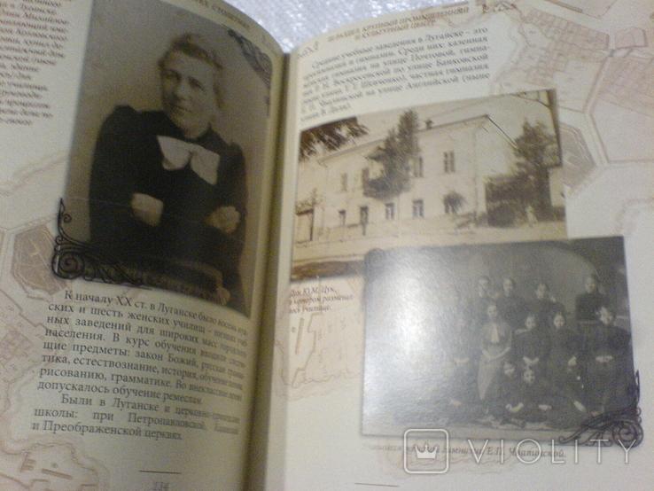 Луганск в трех столетиях, фото №8