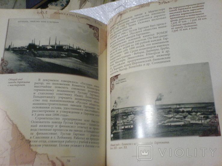 Луганск в трех столетиях, фото №11