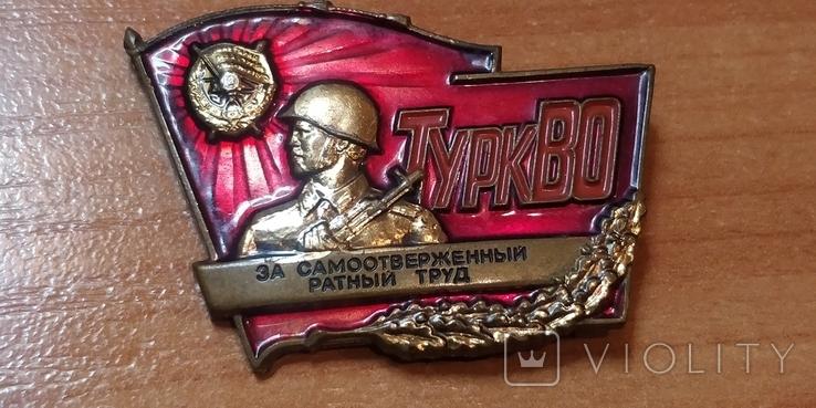 """За ратный труд"" ТуркВО, фото №2"