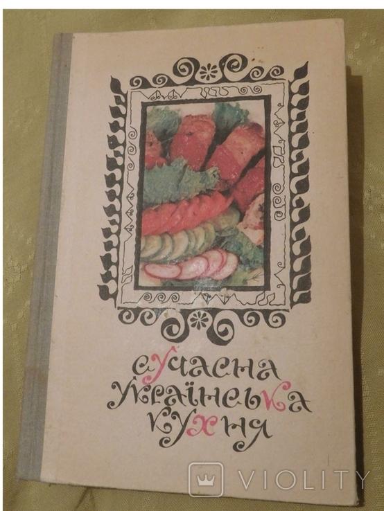 Сучасна українська кухня, 1981, фото №2