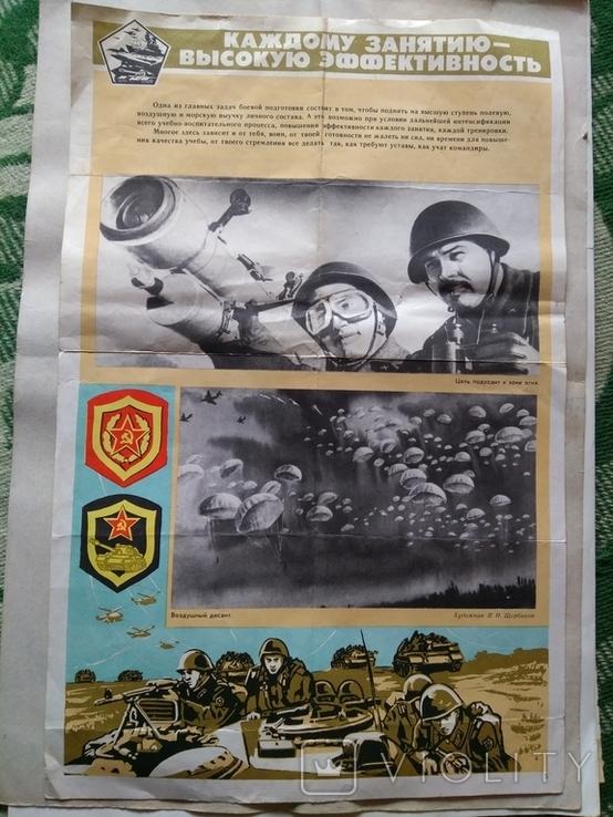 Агитационный плакат СА с Планом культурно-массовых и спортмероприятий, фото №2