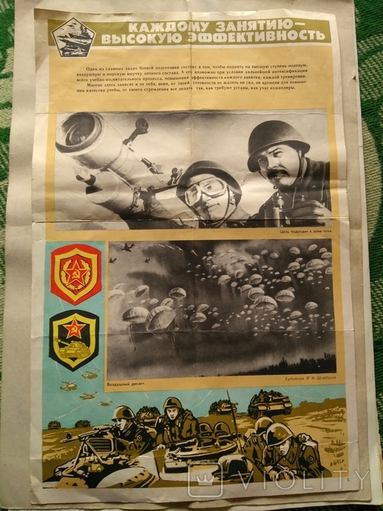 Агитационный плакат СА с Планом культурно-массовых и спортмероприятий, фото №3