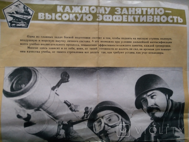 Агитационный плакат СА с Планом культурно-массовых и спортмероприятий, фото №4