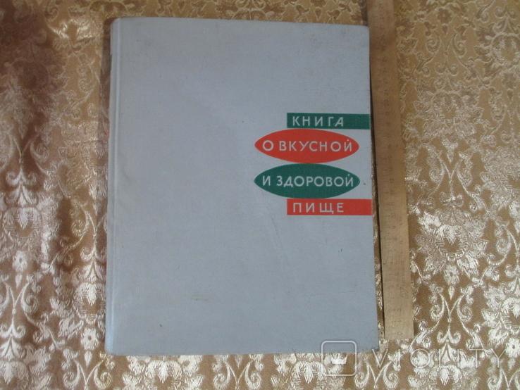 Книга О вкусной и здоровой пищи. 1965 год., фото №3