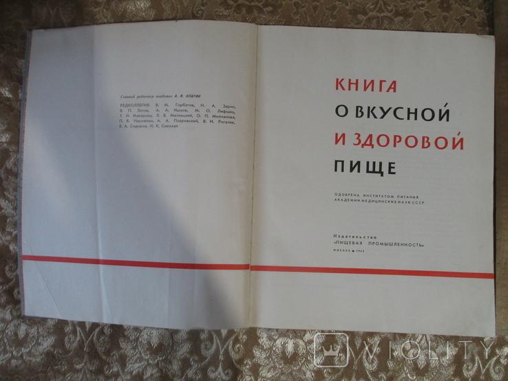 Книга О вкусной и здоровой пищи. 1965 год., фото №4