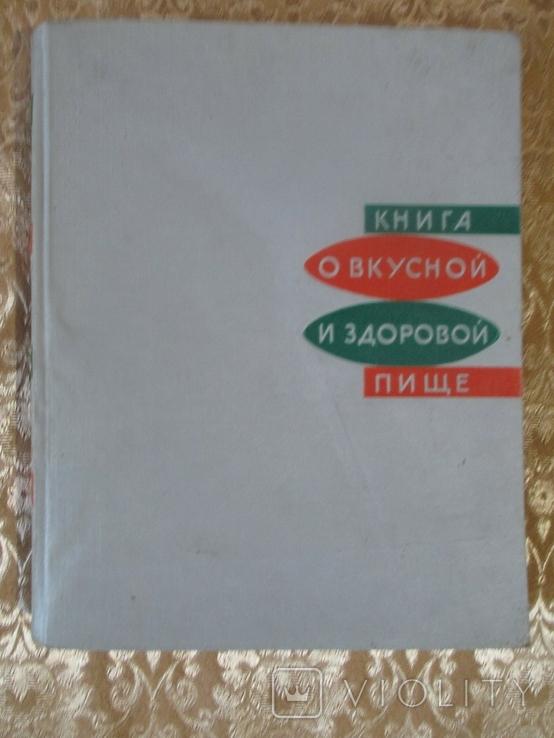 Книга О вкусной и здоровой пищи. 1965 год., фото №2