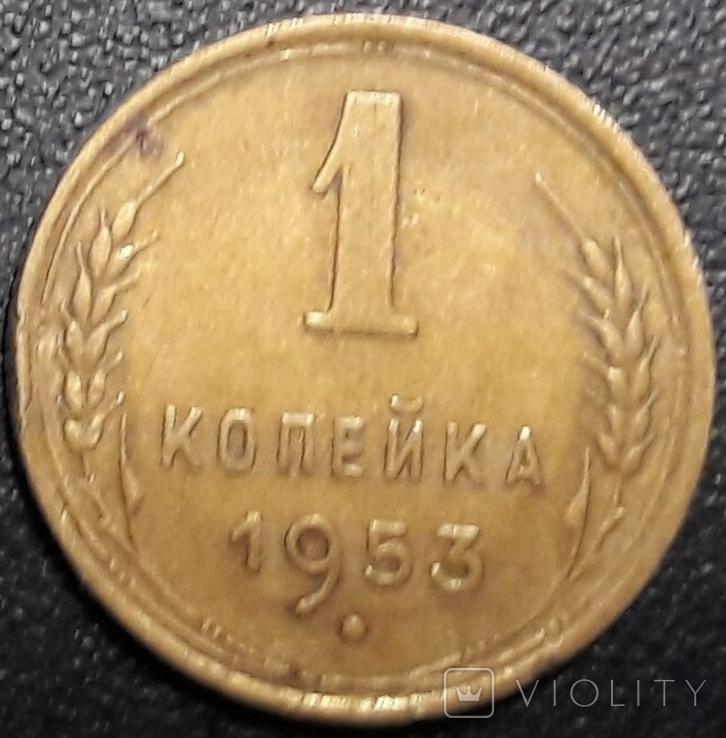 1 копейка 1953 г. (2), фото №2