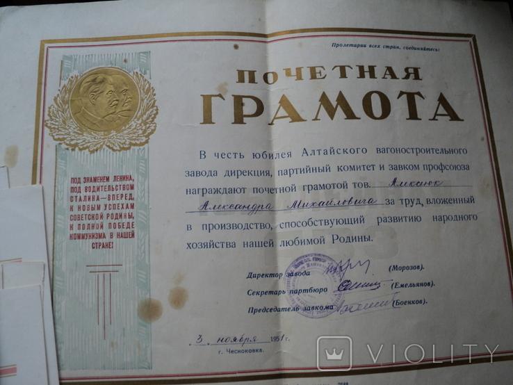 Почётные грамоты,на одну семью.(26штук)., фото №5