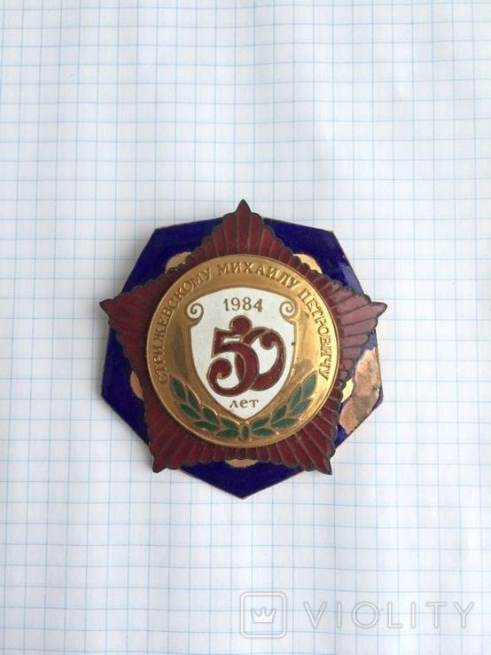 Составной юбилейный именной знак, фото №2