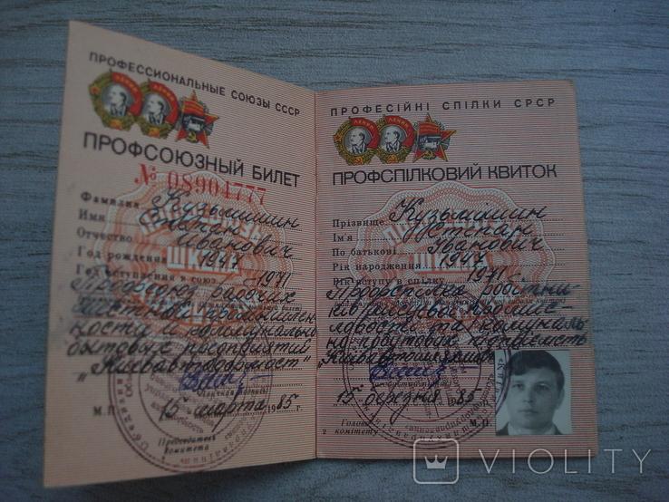 Профсоюзный билет, фото №3