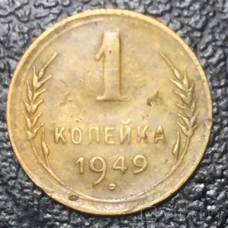 1 копейка 1949г. СССР. шт.1.3, фото №2