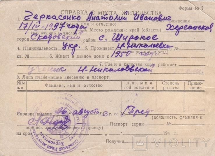 Справка с места жительства  / 1953 год, фото №3