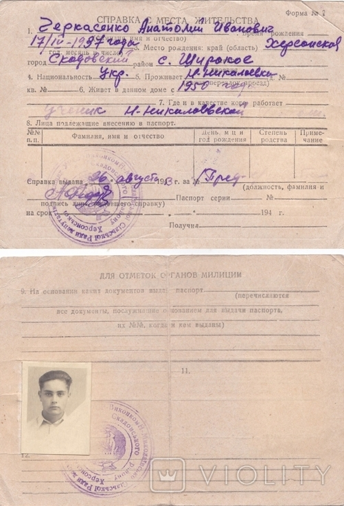 Справка с места жительства  / 1953 год, фото №2