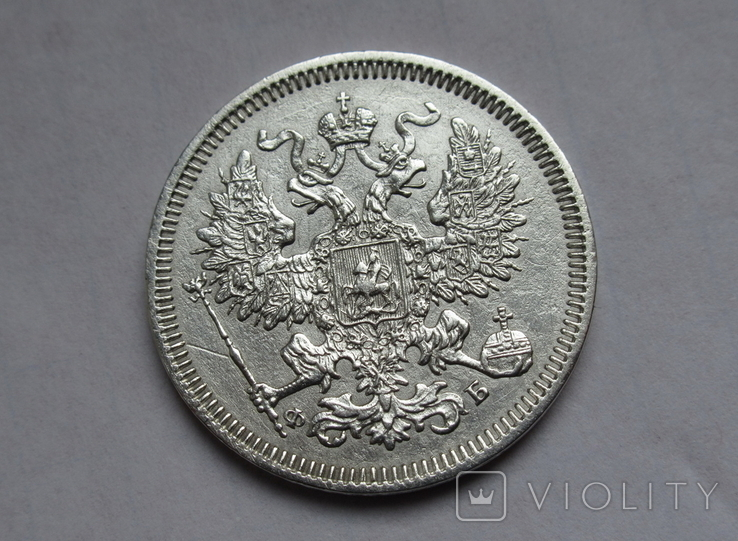 20 копеек 1860 г., фото №4