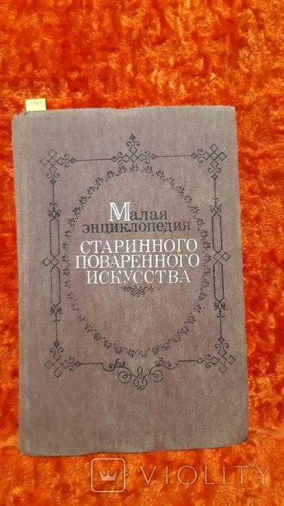 Малая Энциклопедия Старинного Проверенного Искусства (1149), фото №2