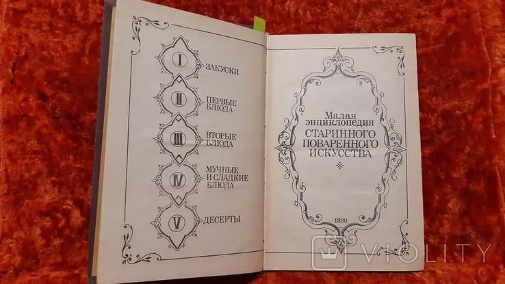 Малая Энциклопедия Старинного Проверенного Искусства (1149), фото №3