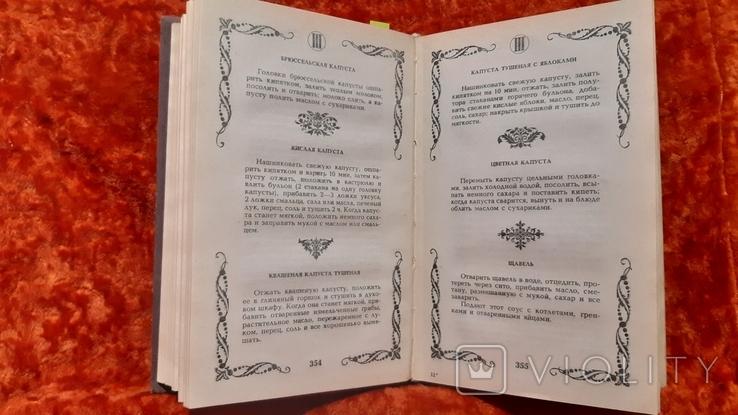 Малая Энциклопедия Старинного Проверенного Искусства (1149), фото №5
