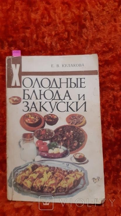Холодные Блюда и Закуски (1150), фото №2