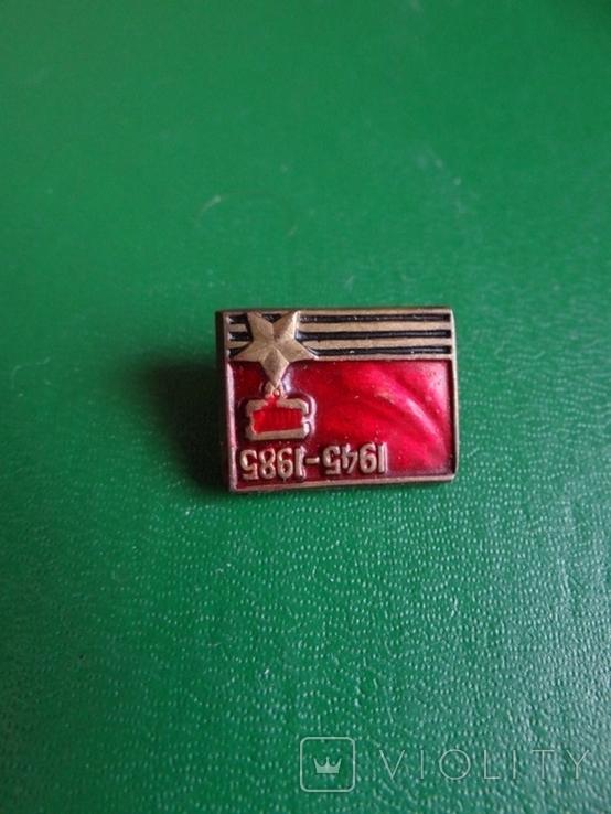 1945-1985 тяж., фото №3