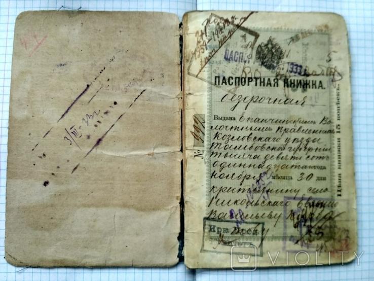 Паспортная книжка Российской империи. Тамбовской губ.
