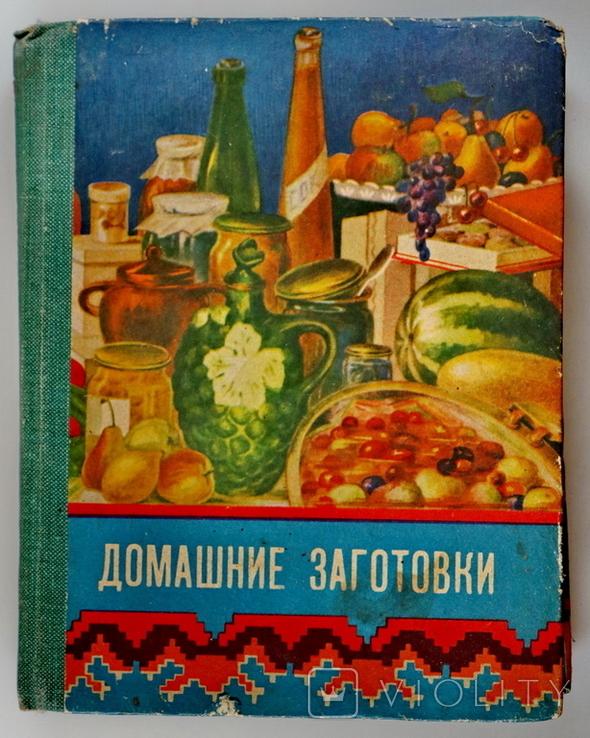 27.14. - Домашние заготовки. 1959 г. Симферополь, фото №2