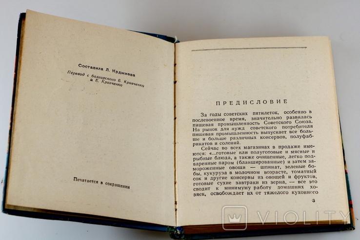 27.14. - Домашние заготовки. 1959 г. Симферополь, фото №5