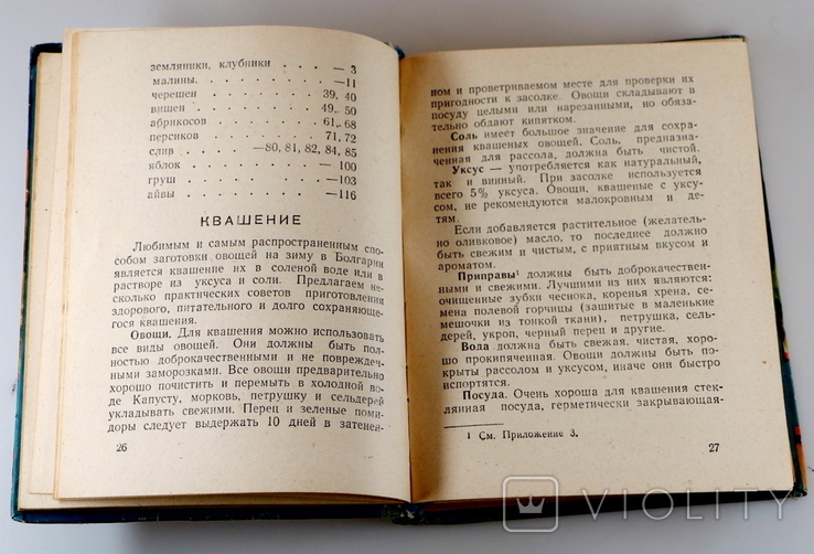 27.14. - Домашние заготовки. 1959 г. Симферополь, фото №6