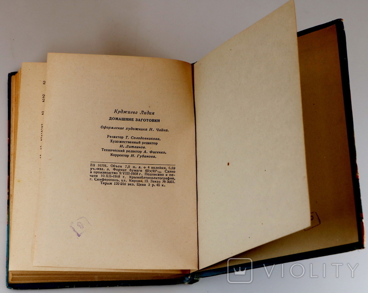 27.14. - Домашние заготовки. 1959 г. Симферополь, фото №8