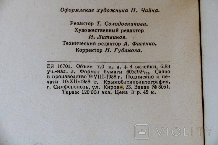 27.14. - Домашние заготовки. 1959 г. Симферополь, фото №9