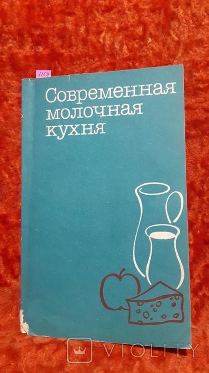Современная Молочная Кухня (1154), фото №2