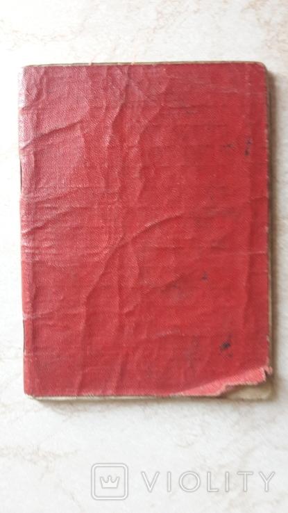 Военный билет.1946г, фото №3