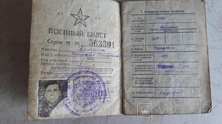 Военный билет.1946г, фото №4