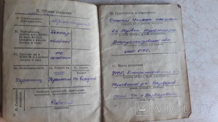 Военный билет.1946г, фото №5