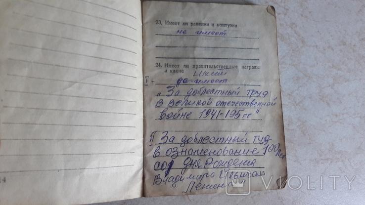 Военный билет.1946г, фото №7