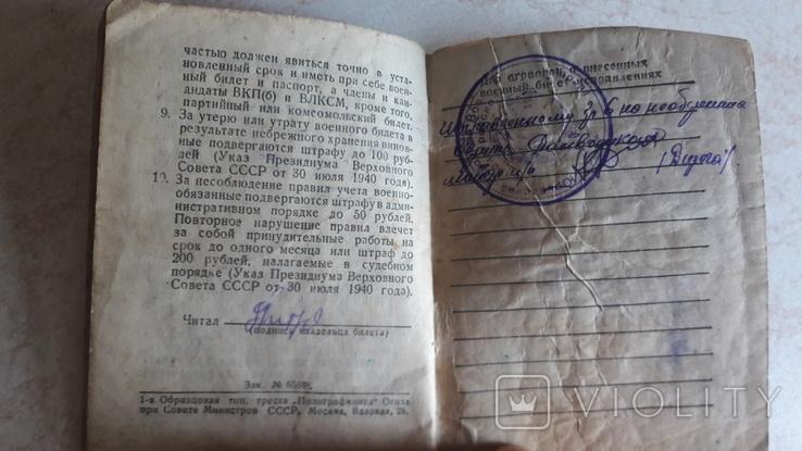 Военный билет.1946г, фото №9