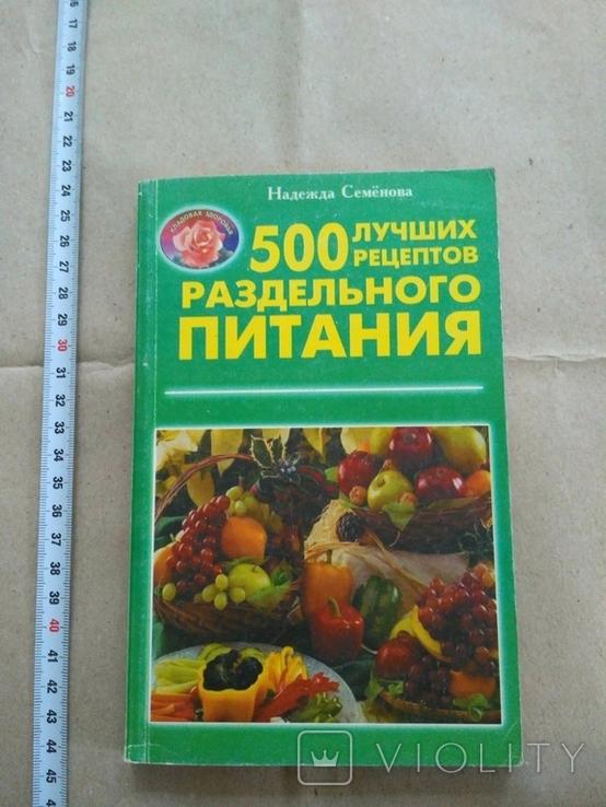 500 лучших рецептов раздельного питания, фото №2