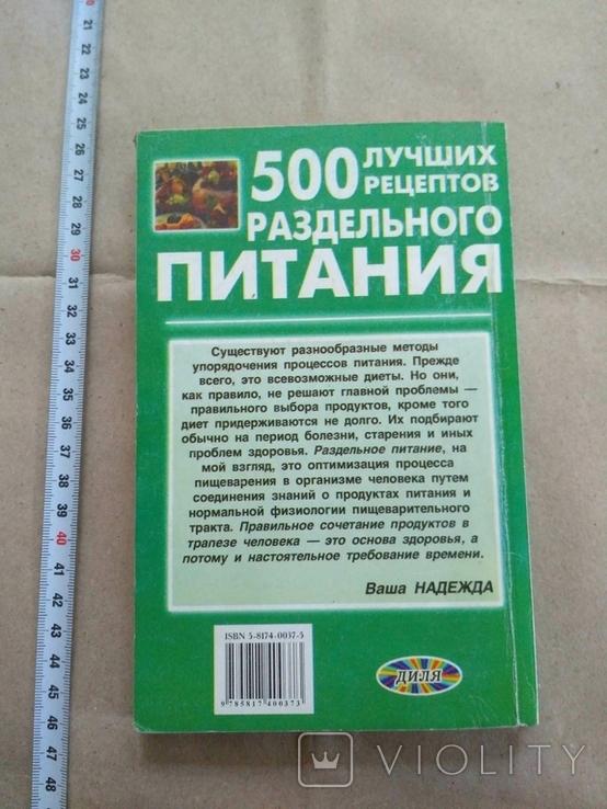 500 лучших рецептов раздельного питания, фото №4