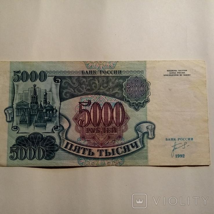 5 000 рублей. 1992 года., фото №2