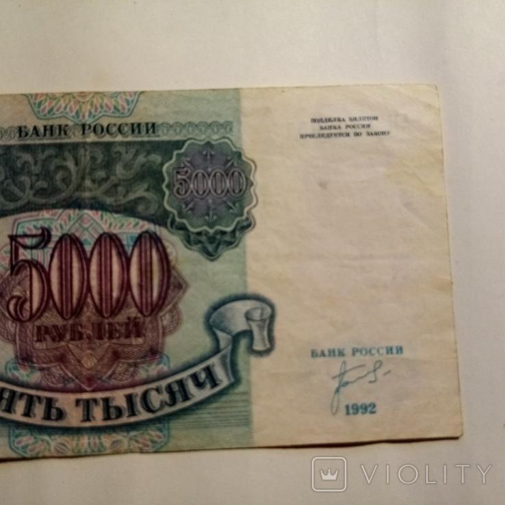 5 000 рублей. 1992 года., фото №4