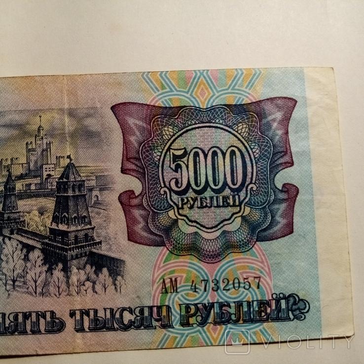 5 000 рублей. 1992 года., фото №6