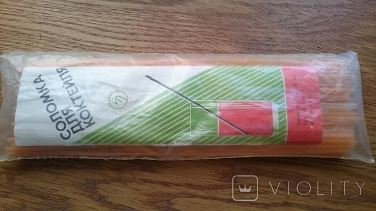 Соломка для коктейля 100 штук. СССР, фото №2