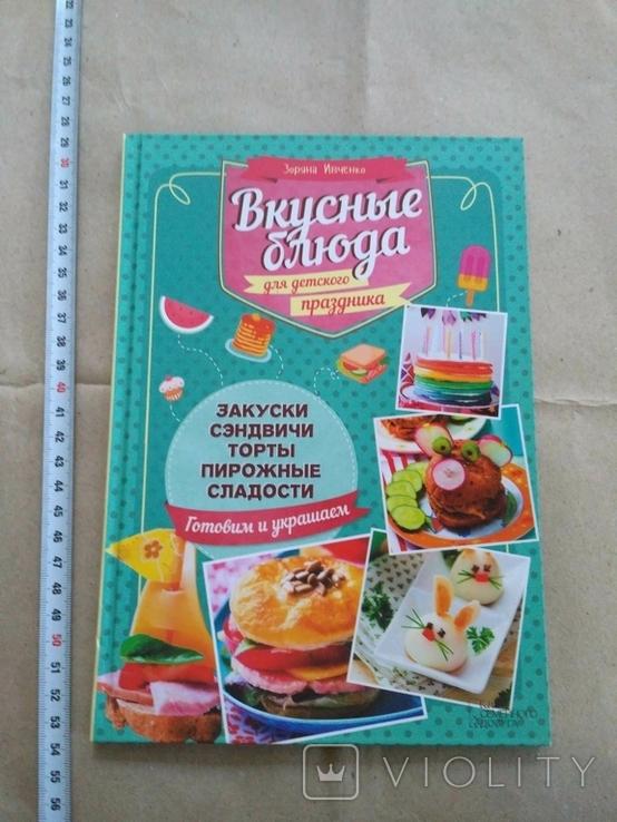 Вкусные блюда для детского праздника, фото №2