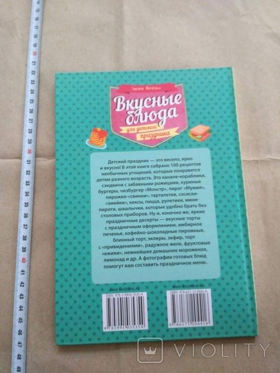 Вкусные блюда для детского праздника, фото №4