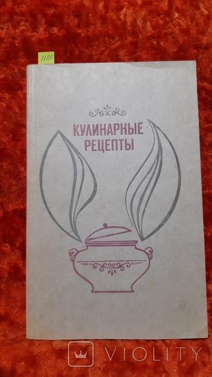 Кулинарние рецепты  (1165), фото №2